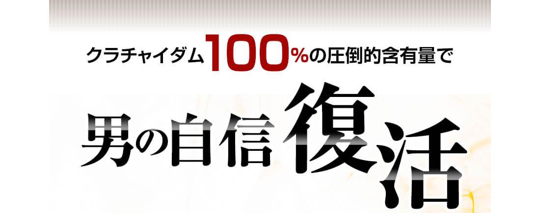 クラチャイダム100%の圧倒的含有量で男の自信復活