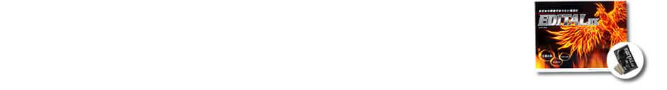 エディタルEXの詳細リンク
