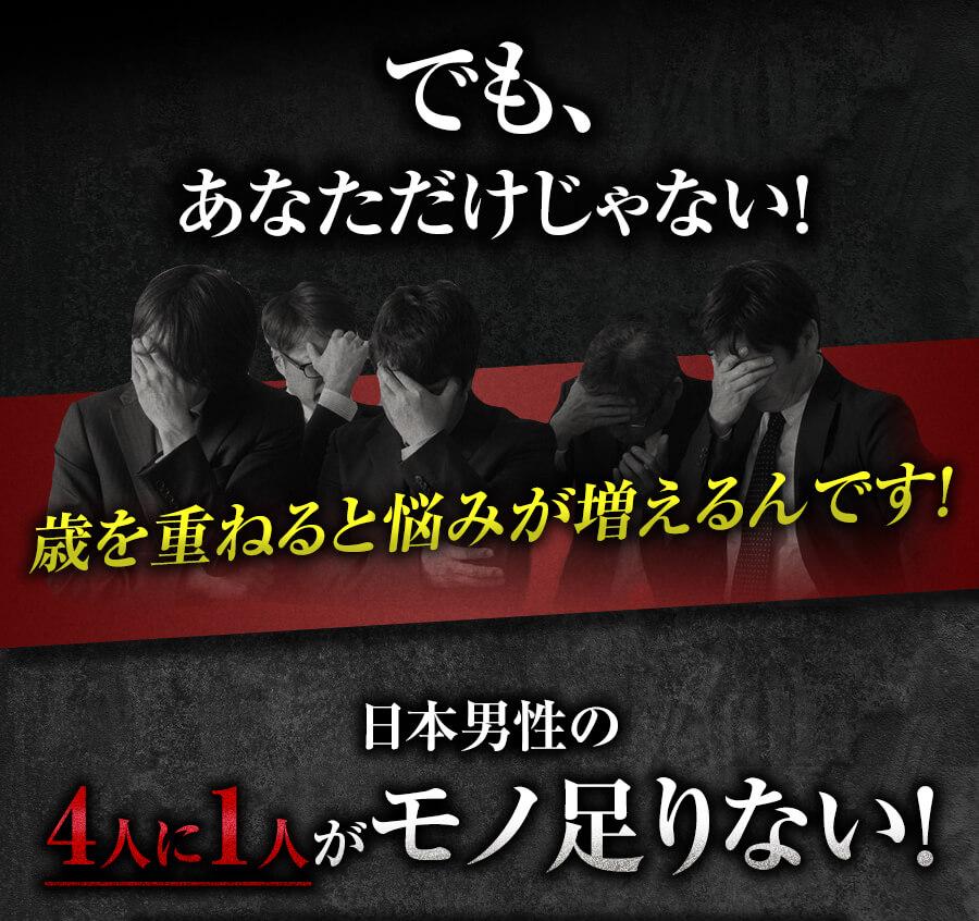 でもあなただけじゃない!日本男性の4人に1人がモノ足りない!